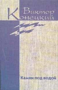 Виктор Конецкий. Собрание сочинений в семи томах + доп. том. Том 1