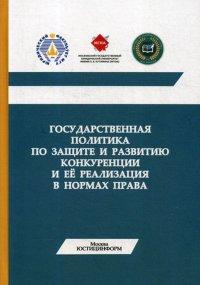 Государственная политика по защите и развитию конкуренции и ее реализация в нормах права