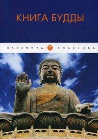 Книга Будды: сборник