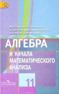 Математика. Алгебра и начала математического анализа, геометрия. Алгебра и начала математического ан