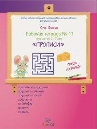 Прописи. Пиши и стирай. Для детей 5-6 лет. Рабочая тетрадь №11 (+ маркер)