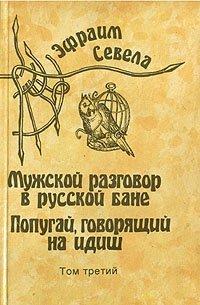 Эфраим Севела. Собрание сочинений в шести томах. Том 3