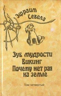 Эфраим Севела. Собрание сочинений в шести томах. Том 4
