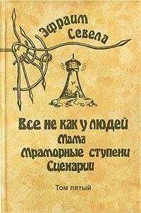 Эфраим Севела. Собрание сочинений в шести томах. Том 5