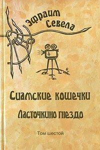 Эфраим Севела. Собрание сочинений в шести томах. Том 6