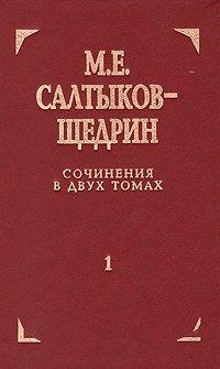 М. Е. Салтыков-Щедрин. Сочинения в двух томах. Том 1