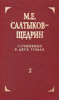 М. Е. Салтыков-Щедрин. Сочинения в двух томах. Том 2