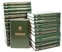 Пушкин. Полное собрание сочинений в семнадцати томах плюс два дополнительных тома. В 23 книгах
