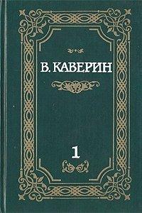 В. Каверин. Собрание сочинений в двух томах. Том 1