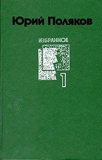 Юрий Поляков. Избранное в двух томах. Том 1
