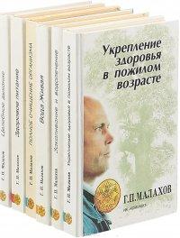 Г. П. Малахов (комплект из 6 книг)