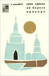 5000 храмов на берегу Иравади, Игорь Можейко