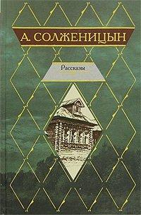 А. Солженицын. Рассказы