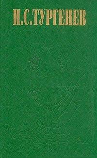 И. С. Тургенев. Сочинения в двух томах. Том 1