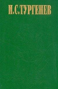 И. С. Тургенев. Сочинения в двух томах. Том 2
