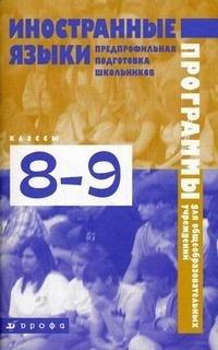 Иностранные языки. Предпрофильная подготовка школьников. 8-9 классы, И. Л. Бим, А. В. Щепилова