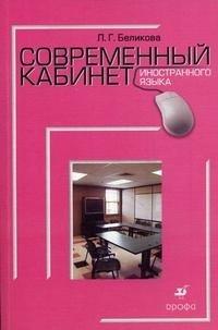 Современный кабинет иностранного языка, Л. Г. Беликова