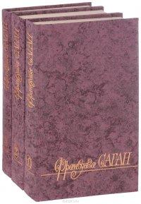 Франсуаза Саган. Избранные произведения (комплект из 3 книг)