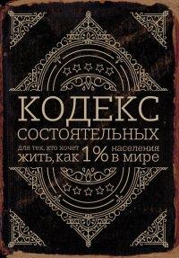 Кодекс богача. Живи, как 1% населения в мире, П. Салливан