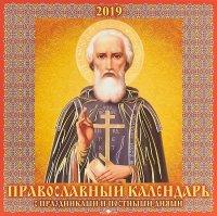 Православный календарь. С праздничными и постными днями. Календарь (285*285) 2019