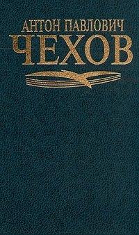 А. П. Чехов. Собрание сочинений в шести томах. Том 4