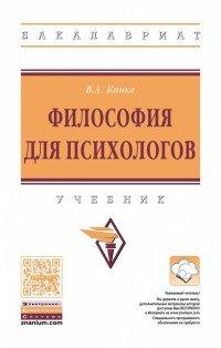 Философия для психологов. Учебник