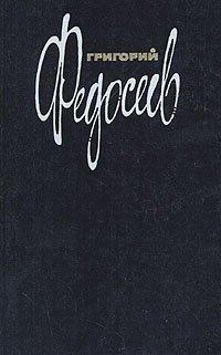 Григорий Федосеев. Собрание сочинений в трех томах. Том 1