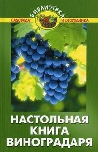 Настольная книга виноградаря