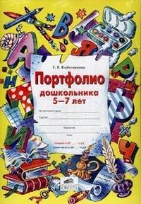 Портфолио дошкольника 5-7 лет