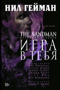 The Sandman. Песочный человек. Кн.5. Игра в тебя, Нил Гейман