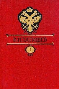 В. Н. Татищев. Собрание сочинений. В восьми томах. Том 1
