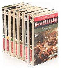 Колин Маккалоу (комплект из 7 книг)