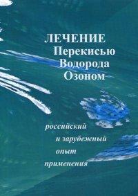 Лечение перекисью водорода и озоном. Российский и зарубежный опыт применения
