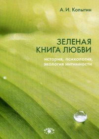 Зеленая книга любви. История, психология, экология интимности