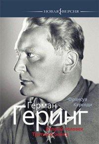 Герман Геринг. Второй человек Третьего рейха (16+)