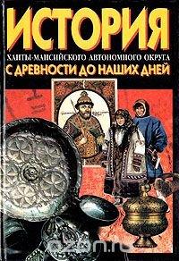 История Ханты-Мансийского автономного округа с древности до наших дней: Учебник для старших классов