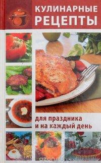 Кулинарные рецепты для праздника и на каждый день