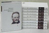 Михаил Александрович Шолохов. Собрание сочинений в девяти томах