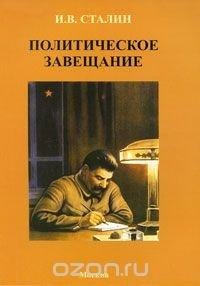 Политическое завещание. Экономические проблемы социализма в СССР