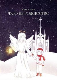 Чудо наРождество