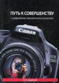 Путь к совершенству с цифровыми зеркальными камерами