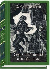 Село Степанчиково и его обитатели, Федор Михайлович Достоевский