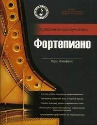Фортепиано. Справочник-самоучитель