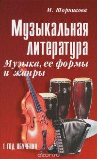 Музыкальная литература. Музыка, ее формы и жанры. 1 год обучения
