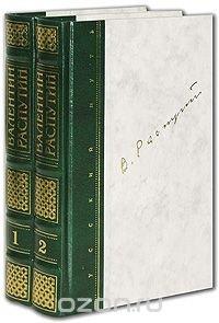 В. Распутин. Собрание сочинений в 2 томах (комплект)