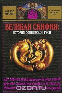 Великая Скифия. История докиевской Руси