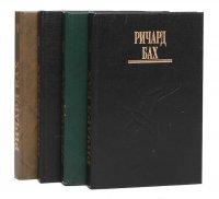 Ричард Бах. Избранное (комплект из 4 книг)