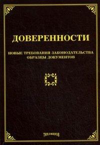 Доверенности: новые требования законодательства, образцы документов. Тихомиров М.Ю