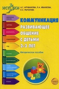 Коммуникация. Развивающее общение с детьми 2-3 лет. Арушанова А.Г., Иванкова Р.А., Рычагова Е.С
