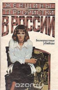 Женщины-террористки России. Бескорыстные убийцы